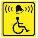 Нетактильная пластиковая пиктограмма «Кнопка вызова помощи»