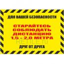 """Наклейка напольная-максимум """"Соблюдай дистанцию"""""""