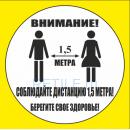 """Наклейка напольная """"Соблюдай дистанцию"""""""