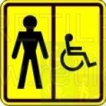 мужской туалет для инвалидов