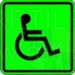 доступность для инвалидов всех категорий