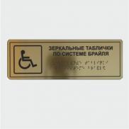 Металлизированные таблички