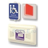Система вызова персонала (комплект) HOSTCALL-MP-920W7