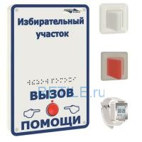 Система вызова персонала (комплект) MP-920W12