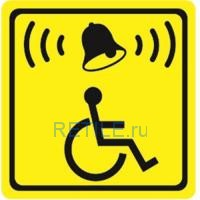Тактильная пластиковая пиктограмма «Кнопка вызова помощи»