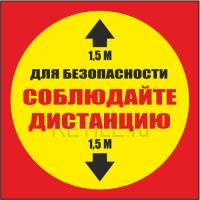 """Наклейка напольная """"Дождитесь очереди здесь"""""""