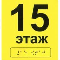 Тактильный номер этажа со шрифтом Брайля на ПВХ