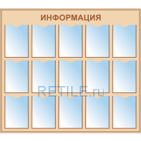 Стенд ИНФО-15 с 15 карманами А4