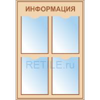 Стенд ИНФО-4 с 4 карманами А4
