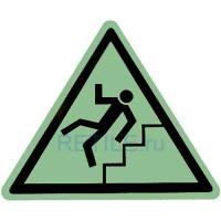 """Противоскользящий фотолюминесцентный знак """"Осторожно, ступеньки"""""""