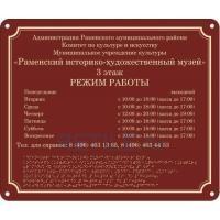 Комплексная тактильная табличка ЭКОНОМ на ПВХ 500х600 мм