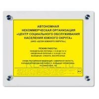 Комплексная тактильная табличка на ПВХ 500х600 мм с настенным креплением