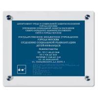 Комплексная тактильная табличка на ПВХ 600х800 мм с настенным креплением