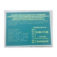 Комплексная тактильная табличка на ПВХ 300х400 мм в алюминиевой рамке