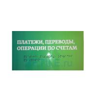 Комплексная полноцветная тактильная табличка СТАНДАРТ на композите 200х300 мм