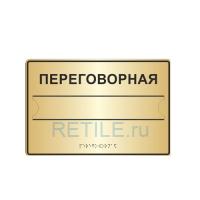 Комплексная тактильная табличка с карманом на металлизированном пластике 300х400 мм