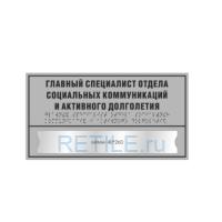 Комплексная тактильная табличка СТАНДАРТ с карманом на ПВХ 200х300 мм