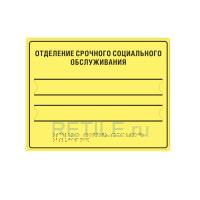 Комплексная тактильная табличка ЭКОНОМ с карманом на ПВХ 300х400 мм