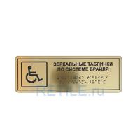 Комплексная тактильная табличка на металлизированном пластике 100х300 мм