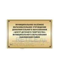 Комплексная тактильная табличка на металлизированном пластике 300х400 мм
