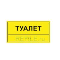 Комплексная тактильная табличка на оргстекле 150х300 мм