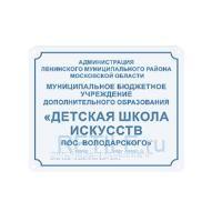 Комплексная тактильная табличка на прозрачном оргстекле 300х400 мм