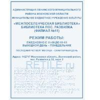 Комплексная тактильная табличка на прозрачном оргстекле 600х800 мм