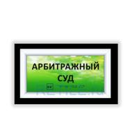 Комплексная тактильная табличка на оргстекле с подсветкой 150х300 мм