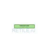 Комплексная тактильная светонакопительная табличка на ПВХ 50х270 мм