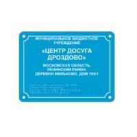 Комплексная тактильная табличка ЭКОНОМ на композите 300х400 мм