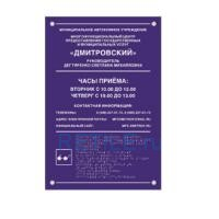 Комплексная тактильная табличка ЭКОНОМ на композите 400х600 мм