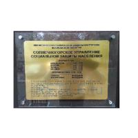 Тактильная табличка на металлизированном пластике 200х300 мм с креплением