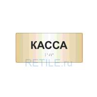 Комплексная тактильная табличка на металлизированном пластике 200х300 мм