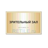 Тактильная табличка на металлизированном пластике 300х400 мм в рамке