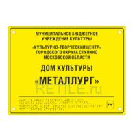 Комплексная тактильная табличка на оргстекле 300х400 мм