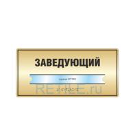Комплексная тактильная табличка с карманом на металлизированном пластике 150х300 мм