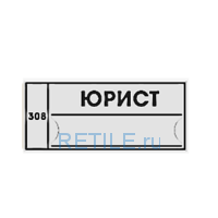 Комплексная тактильная табличка СТАНДАРТ с карманом на ПВХ 100х300 мм