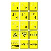 Набор тактильных наклеек для маркировки кнопок лифта