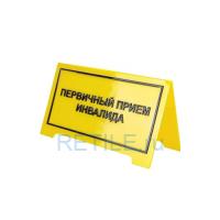 Настольная рельефная табличка на пластике 200х300 мм