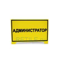 Настольная рельефная табличка на пластике 300х400 мм