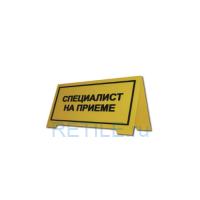 Настольная рельефная табличка на пластике 100х300 мм