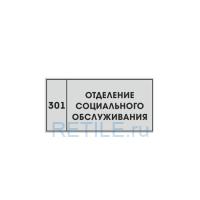 Рельефная табличка на композите 150х300 мм