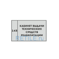 Рельефная табличка на композите 200х300 мм