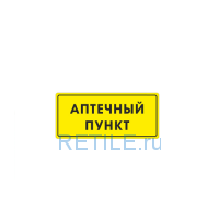 Рельефная табличка на ПВХ 100х200 мм