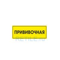 Рельефная табличка на ПВХ 150х300 мм