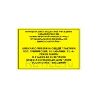Рельефная табличка на ПВХ 300х400 мм