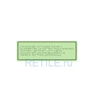 Тактильная светонакопительная табличка шрифтом Брайля на ПВХ 100х300 мм