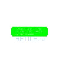 Тактильная светонакопительная табличка шрифтом Брайля на ПВХ 70х270 мм