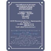 Комплексная тактильная табличка ЭКОНОМ на ПВХ 600х800 мм