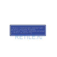 Тактильная табличка шрифтом Брайля на композите 70х270 мм